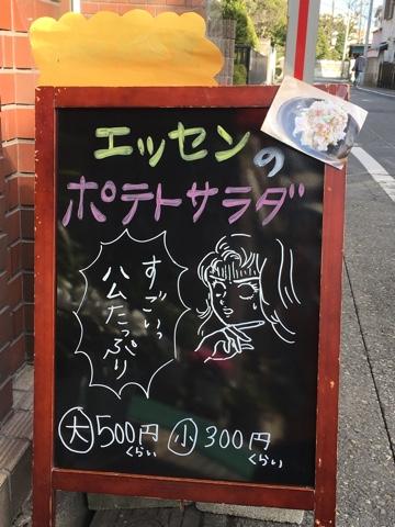 亜弓さんの看板