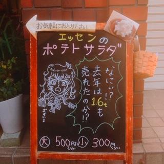 ポテトサラダ売上びっくり看板